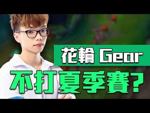 【Gear比賽精華回顧】花輪Gear不打夏季賽?