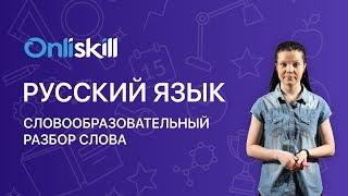 Русский язык 6 класс: Словообразовательный разбор слова