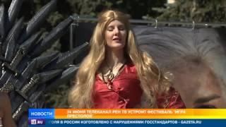 """РЕН ТВ готовится к фестивалю """"Игра Престолов"""" в Москве"""
