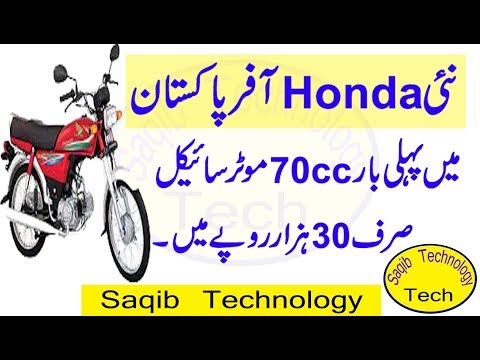 New Offer in Pakistan Honda 70 Motorcycle Just 30 Thousand