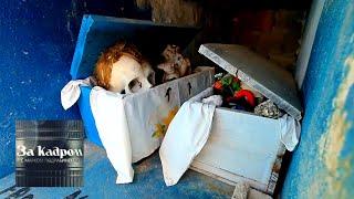 Ритуал чистки костей усопших родственников в Мексике