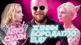 «Автосвахи»: Бородатая езда выбирает невесту по тачке / Somanyhorses.ru