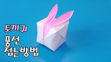 색종이로 토끼 귀 풍선(풍선토끼) 접는방법(종이접기) / Rabbit balloon origami / खरगोश का गुब्बारा ओरिगेमी / うさぎ風船折り紙