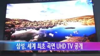 삼성전자, 세계 최초 곡면 UHD TV 공개 / YTN