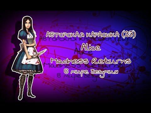 АВТОРСКАЯ КАРАОШКА ▼25▲ Alice Madness Returns