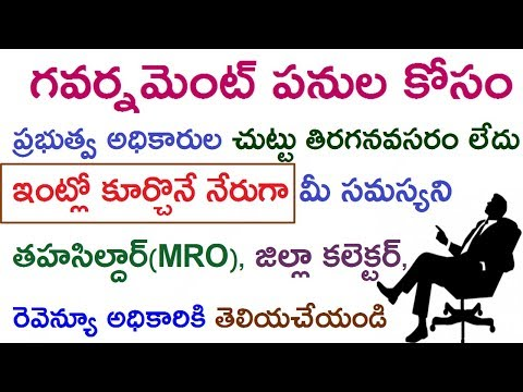 Claim All Government Services From Home ll Meekosam Government of Andhra Pradesh