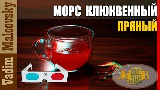3D stereo red-cyan Рецепт Морс клюквенный пряный или как сделать пряный морс из клюквы.