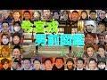 今宮戎 男前図鑑 の動画、YouTube動画。