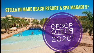 Stella Di Mare Beach Resort Spa Makadi 5 и Gardens 5 обзор отеля Хургада Макади Бэй 2020