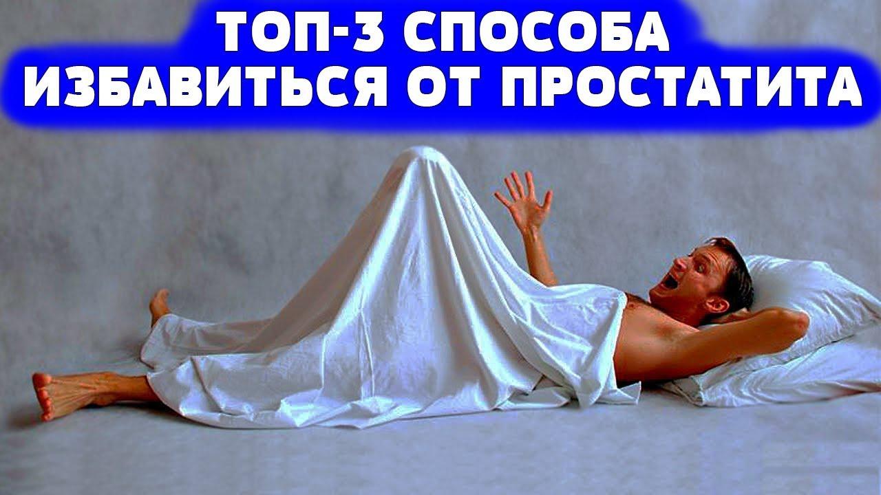 Prostatit nastatin)