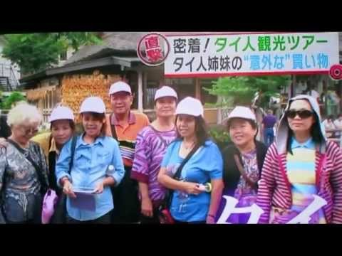Fuji TV 'chase after a Thai tourist group with Freeplus Trav