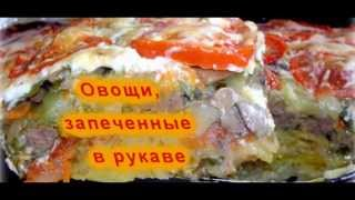 Овощи, запеченные в рукаве