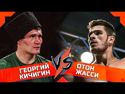 Георгий Кичигин VS Отон Жасси   Крестов Брод