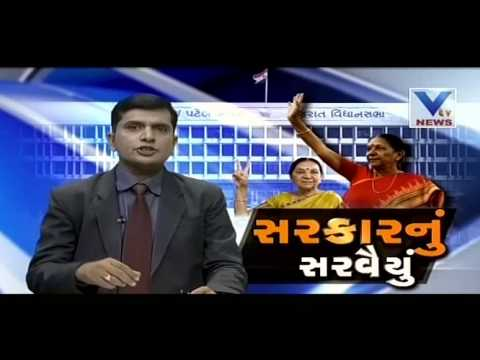 VTV overview on the work done by Gujarat Government within two years   VTV Gujarati