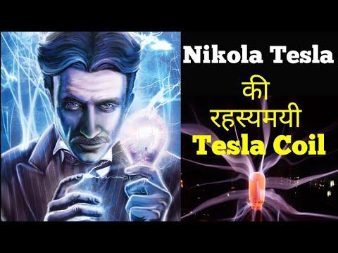 निकोला टेस्ला की रहस्यमयी गाथा || Nikola Tesla || Mystery of Tesla coil