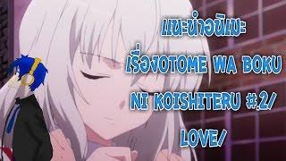 เเนะนำอนิเมะเรื่องOtome wa Boku ni Koishiteru #.2/Love/