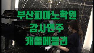 [센텀시티피아노학원] 강사연주 - 캐롤메들리 (4han…