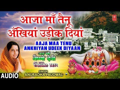 शुक्रवार-special-देवी-भजन-aaja-maa-tenu-ankhiyan-udeek-diyaan-i-anuradha-paudwal-i-devi-bhajan