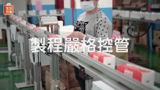 生活市集衛生紙製程全紀錄