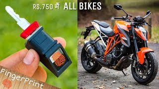 5 BIKE ACCESSORIES GADGET ▶ FingerPrint Lock For Every Motorcycle