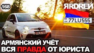АРМЯНСКИЙ учет  - ВСЯ ПРАВДА от ЮРИСТА про армянские номера