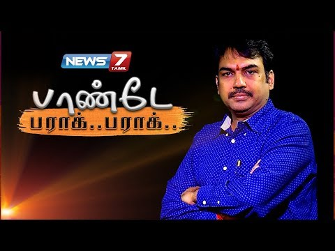 பாண்டே - பராக்..பராக்.. | Pandey - PARAK..PARAK.. | Exclusive Rangaraj Pandey Interview