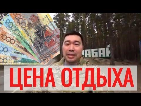 знакомства по казахстану кокчетав