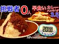 【⚠️閲注、早食い】【大食い】大食いと早食いを兼ね備えた激熱ハンバーグ&カレーライス(3.5kg)20分チャレンジ‼️【MAX鈴木】【マックス鈴木】【Max Suzuki】
