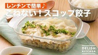 レンチンで簡単♪こねない!スコップ餃子   How To Make Do Not Knead Scoop Dumplings