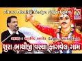 Download Bhathiji Maharaj Bhajan || Bhathiji Maharaj || Sura Bhathiji Vashiya || Arvind Barot Bhajan || MP3 song and Music Video