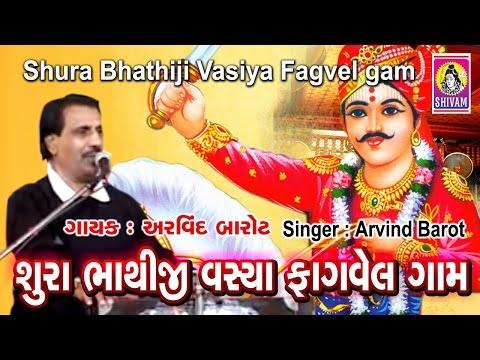 Bhathiji Maharaj Bhajan    Bhathiji Maharaj    Sura Bhathiji Vashiya    Arvind Barot Bhajan   