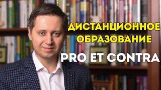 Дистанционное образование: PRO ET CONTRA. Заметки психолога Сергея Саратовского