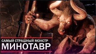 Assassin's Creed: Odyssey - ТАЙНА МИНОТАВРА РАЗГАДАНА! / САМЫЙ СТРАШНЫЙ МОНСТР: МИНОТАВР!