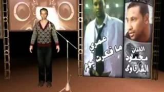 الفنان محمود الشرقاوى ((( عمرى ما فكرت يوم )))