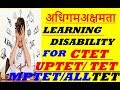 Child development and pedagogy| अधिगम अक्षमता | learning disability for Ctet,Uptet,All Tet