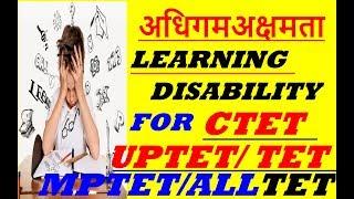 Child development and pedagogy| अधिगम अक्षमता | learning disability for Ctet,Uptet,All Tet