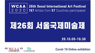 WCAA [제26회 서울국제미술제 2020] 26th Seoul International Art Festival