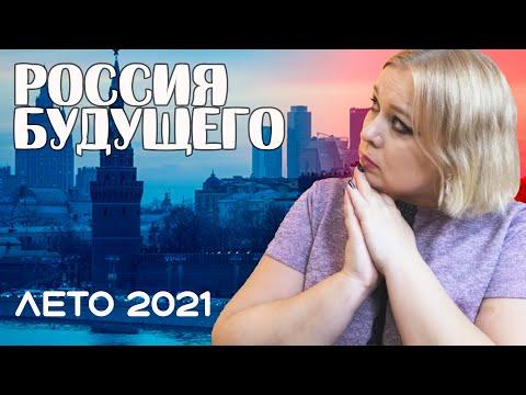 Что ждать России