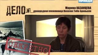 Перевал Дятлова: Тайна под грифом