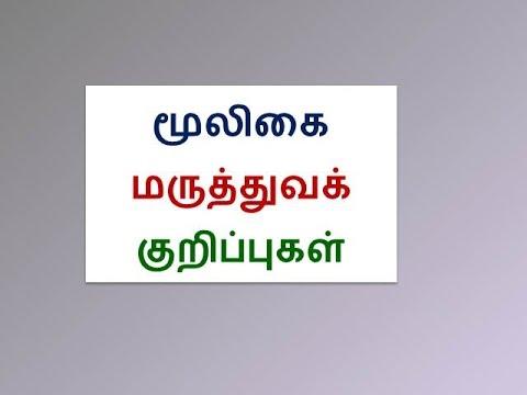 Siddha Vaithiyam Tamil Pdf