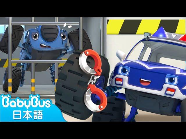 モンスターパトカー出動🚓 | はたらく車 | 赤ちゃんが喜ぶ歌 | 子供の歌 | 童謡 | アニメ | 動画 | ベビーバス| BabyBus