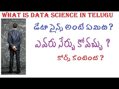 What is data science In telugu  - డేటా సైన్స్ అంటే ఏమిటి -9059868766 Artificial intelligence AI Demo