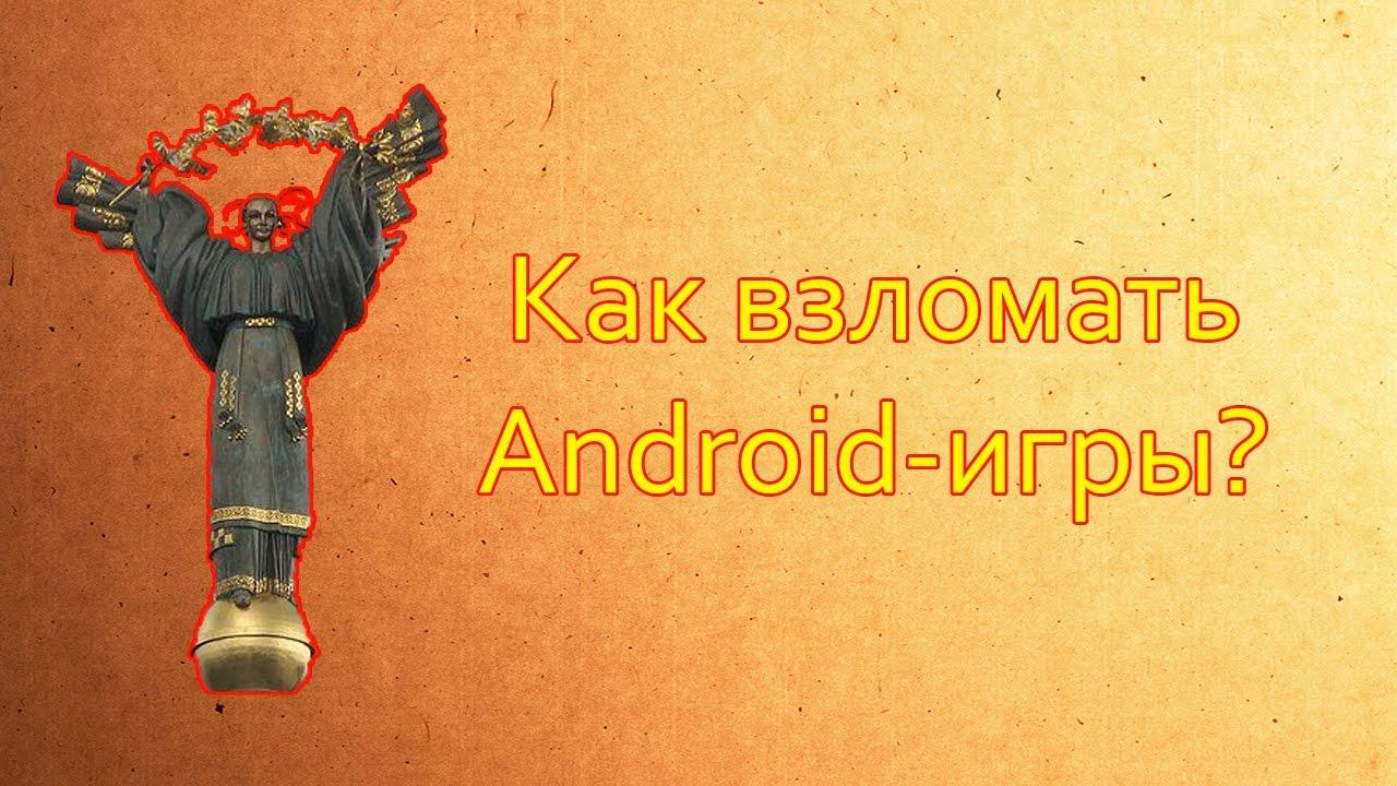 Скачать игры для андроид