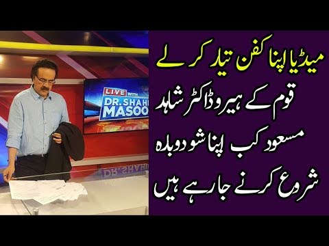 Dr Shahid Masood is Ready to Resume the Show From the Same Side