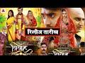 "VIVAH _( विवाह )   Release Date   Pardeep Pandey""Chintu""   Sanchita Benarjee   New Bhojpuri Movie"