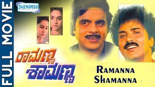 Kannada Movies | Ramanna Shamanna - Kannada  Full movie | Ravichandran, Ambreesh