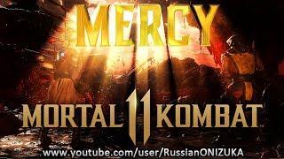 кАК СДЕЛАТЬ MERCY В MORTAL KOMBAT 11