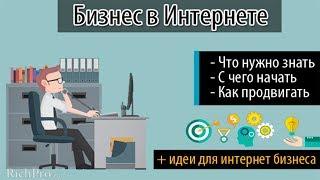 Как открыть бизнес через интернет (интернет магазин, женский бизнес) #1