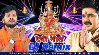 khesari-lal-pawan-singh-nonstop-navratri-bhakti-dj-songs-2018-bhojpuri-dj-nonstop-bhakti-song
