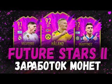 FUTURE STARS 2 | В КОГО ИНВЕСТИРОВАТЬ?